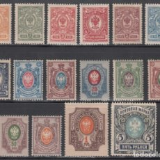 Sellos: RUSIA, 1909-19 YVERT Nº 61 / 76 /*/. Lote 262762405