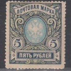Sellos: RUSIA, 1909-19 YVERT Nº 76 A /*/ ( DT.12 ½.). Lote 262763690