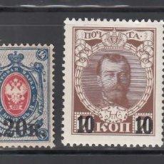 Sellos: RUSIA, 1915 YVERT Nº 105 / 108 /*/. Lote 262765520