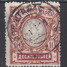 Sellos: RUSIA, 1917-19 YVERT Nº 128A. Lote 262767640
