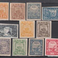 Sellos: RUSIA, 1921 YVERT Nº 139 / 149 /*/. Lote 262769675