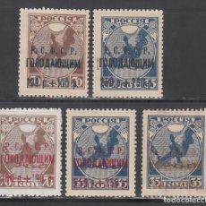 Sellos: RUSIA, 1921 YVERT Nº 157 / 158 /*/, DISTINTOS COLORES EN LA HABILITACIÓN.. Lote 262770950