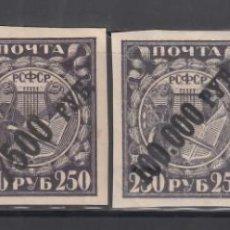 Sellos: RUSIA, 1922 YVERT Nº 168 /*/, DISTINTOS TIPOS DE PAPEL. Lote 262772715