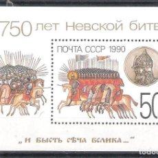 Francobolli: RUSIA (URSS) H.B. Nº 213* 750 ANIVERSARIO DE LA BATALLA DEL NEVA. Lote 262776015