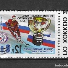 Sellos: RUSIA Nº AÑO 2012 (**). Lote 262880160