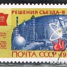 Sellos: RUSIA, U.R.S.S. Nº 4892, 26º CONGRESO DEL PARTIDO COMUNISTA, USADO. Lote 262909450