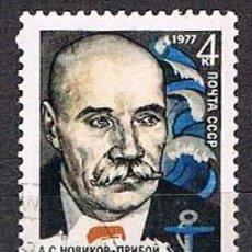 Sellos: RUSIA, U.R.S.S. Nº 4376, CENTº DEL ESCRITOR DE TEMÁTICA NAVIERA SILYTSCH NOWIKOW-PRIBOI, NUEVO CON S. Lote 262911935