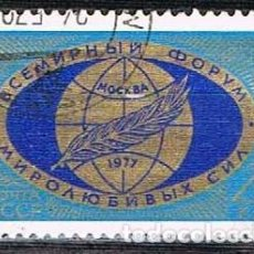 Sellos: RUSIA, U.R.S.S. Nº 4366, CONGRESO MUNDIAL POR LA PAZ. USADO. Lote 262912155