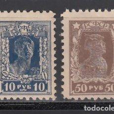 Sellos: RUSIA, 1922-23 YVERT Nº 205A B, 206 B /*/. Lote 263254035
