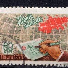 Francobolli: UNION SOVIETICA URSS , 1960 , STAMP , MICHEL 2389. Lote 265204629