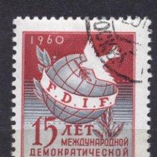 Francobolli: UNION SOVIETICA URSS , 1960 , STAMP , MICHEL 2405. Lote 265205064