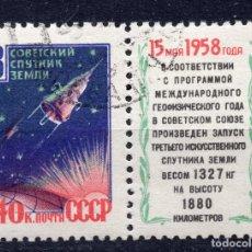 Francobolli: UNION SOVIETICA URSS , 1958 , STAMP , MICHEL 2110A. Lote 265340069