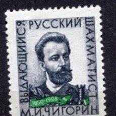 Francobolli: UNION SOVIETICA URSS , 1958 , STAMP , MICHEL 2137. Lote 265340229