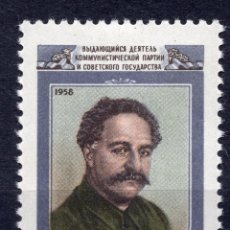 Francobolli: UNION SOVIETICA URSS , 1958 , STAMP , MICHEL 2180 MNH. Lote 265340534