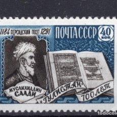 Francobolli: UNION SOVIETICA URSS , 1959 , STAMP , MICHEL 2214. Lote 265879759