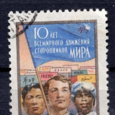 Francobolli: UNION SOVIETICA URSS , 1959 , STAMP , MICHEL 2223. Lote 265879819