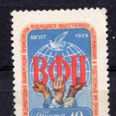 Francobolli: UNION SOVIETICA URSS , 1959 , STAMP , MICHEL 2253 MNH. Lote 265879939