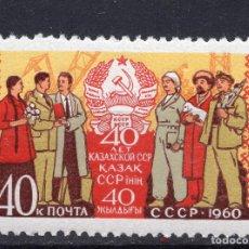 Francobolli: UNION SOVIETICA URSS , 1960 , STAMP , MICHEL 2393. Lote 265880598