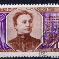 Francobolli: UNION SOVIETICA URSS , 1957 , STAMP , MICHEL 2038A. Lote 267169859