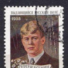 Francobolli: UNION SOVIETICA URSS , 1958 , STAMP , MICHEL 2172. Lote 267170124