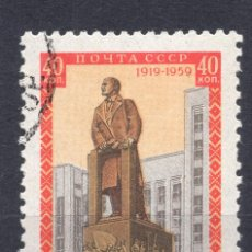 Francobolli: UNION SOVIETICA URSS , 1958 , STAMP , MICHEL 2182. Lote 267170209