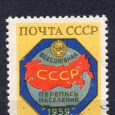 Francobolli: UNION SOVIETICA URSS , 1958 , STAMP , MICHEL 2183. Lote 267170264