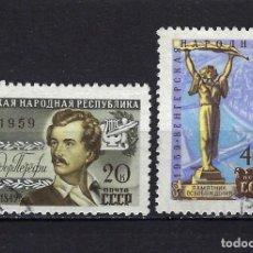 Sellos: 1959 RUSIA-URSS-UNIÓN SOVIÉTICA YVERT 2239/2240 PERSONAJES HÚNGRÍA, ESTATUA USADOS. Lote 267627959