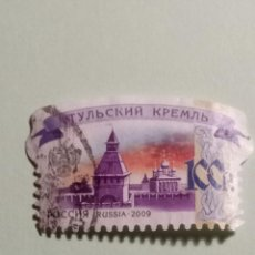 Selos: SELLOS RUSIA. Lote 267845059