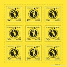 Sellos: ⚡ DISCOUNT RUSSIA 2020 50 YEARS OF STATE LOTTERIES SPORTLOTO MNH - SPORT. Lote 268835879