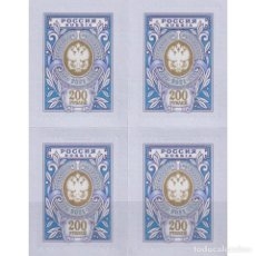 Sellos: ⚡ DISCOUNT RUSSIA 2021 ART STAMP 200 RUBLES MNH - COATS OF ARMS. Lote 268836009