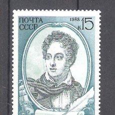 Sellos: RUSIA (URSS) Nº 5480** BICENTENARIO DEL NACIMIENTO DE LORD BYRON. SERIE COMPLETA. Lote 268924104