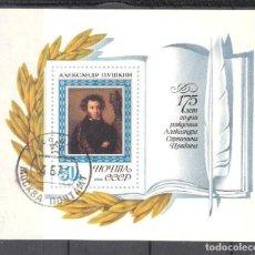 Sellos: RUSIA (URSS) HB Nº 95º 175 ANIVERSARIO DEL NACIMIENTO DE PUSHKIN. Lote 289549128