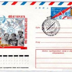 Sellos: RUSIA. ENTERO POSTAL UNION SOVIETICA . 40 ANIVERSARIO EXPEDICION POLO NORTE EE.UU. Y UNION SOVIETIC. Lote 268967894