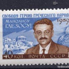 Sellos: UNION SOVIETICA URSS , 1959 , STAMP , MICHEL 2288. Lote 269142883