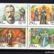 Sellos: RUSIA 6048/51** - AÑO 1994 - MUSICA - 150º ANIVERSARIO DEL NACIMIENTO DEL COMPOSITOR RIMSKI KORSAKOV. Lote 269167488