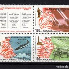 Sellos: RUSIA 6066/68** - AÑO 1994 - 50º ANIVERSARIO DE LA LIBERACION DE RUSIA. Lote 269167543
