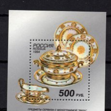 Sellos: RUSIA HB 226** - AÑO 1994 - PORCELANA DE SAN PETERSBURGO. Lote 269168203