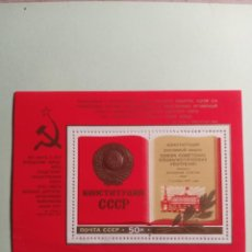 Selos: SELLOS RUSIA HOJITA. Lote 270181143