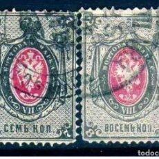 Sellos: GIROEXLIBRIS.-RUSIA.- 1875 -1879 ESCUDO NACIONAL. TEXTO HORIZONTAL ABAJO. YVERT Nº 24/25 SELLOS USAD. Lote 278173763