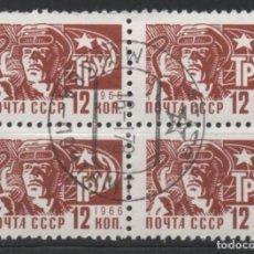 Sellos: 1966 UNION SOVIETICA BLOC 4 SELLOS USADOS * LEER DESCRIPCION. Lote 279366723