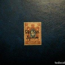 Sellos: /04.08/-RUSIA / GUERRA CIVIL-1919-10 K. Y&T 5 EN NUEVO (**MNH). Lote 279464618