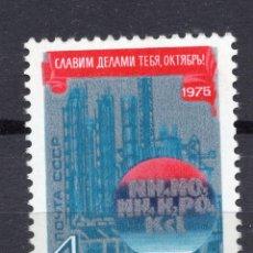 Selos: UNION SOVIETICA URSS , 1975 , STAMP , MICHEL 4416. Lote 283254153