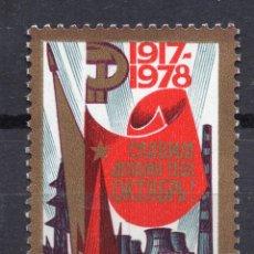 Selos: UNION SOVIETICA URSS , 1978 , STAMP , MICHEL 4780. Lote 283256098