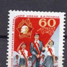 Selos: UNION SOVIETICA URSS , 1982 , STAMP , MICHEL 5173. Lote 283257328