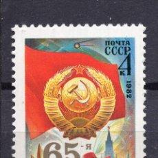 Selos: UNION SOVIETICA URSS , 1982 , STAMP , MICHEL 5221. Lote 283257418
