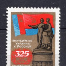 Selos: UNION SOVIETICA URSS , 1979 , STAMP , MICHEL 4817. Lote 283334123