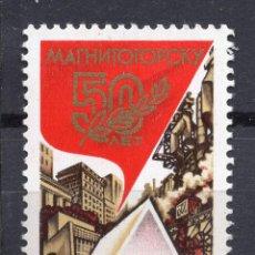 Selos: UNION SOVIETICA URSS , 1979 , STAMP , MICHEL 4847. Lote 283334158