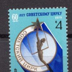 Selos: UNION SOVIETICA URSS , 1979 , STAMP , MICHEL 4882. Lote 283334303