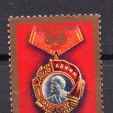Selos: UNION SOVIETICA URSS , 1980 , STAMP , MICHEL 4942. Lote 283334478