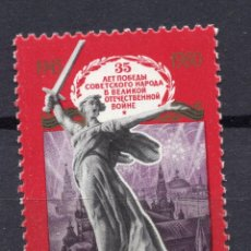 Selos: UNION SOVIETICA URSS , 1980 , STAMP , MICHEL 4945. Lote 283334593